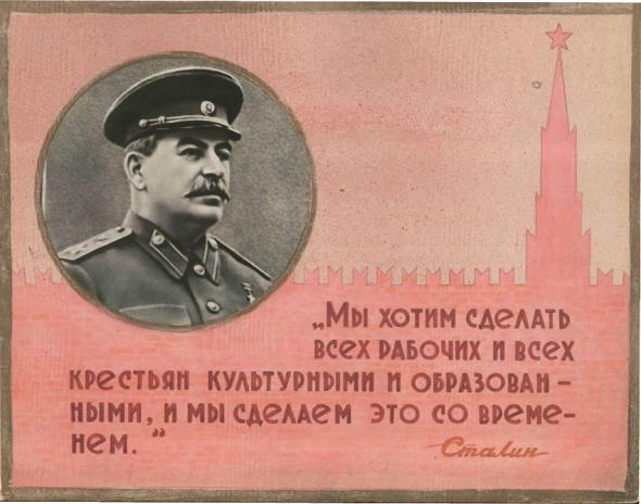 Об образовании в СССР