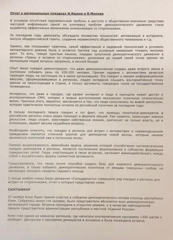 Яшин и Милов отчитались перед американскими спонсорами