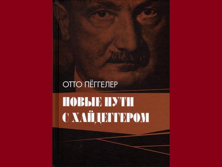"""Отто Пеггелер. """"Новые пути с Хайдеггером"""" (2019)"""