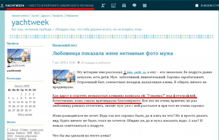 Почему УспехРаша НИКОГДА не займет в ЖЖ первое место по Сибири))))))))))))