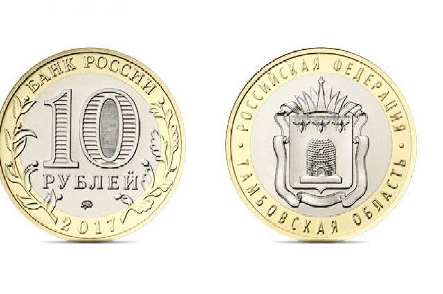 Банк России выпустит монету в честь Тамбовской области