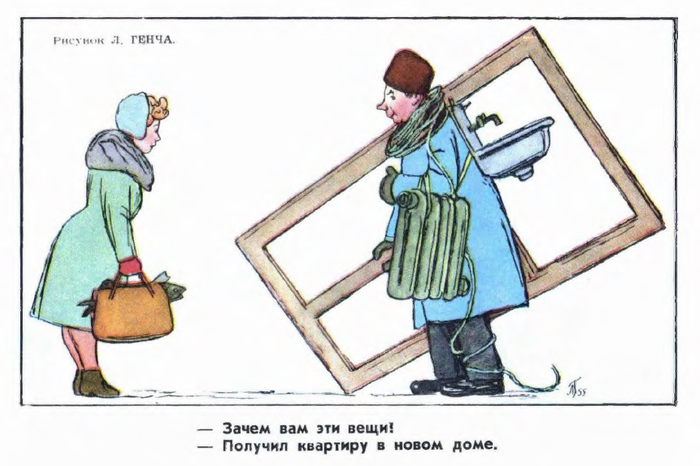 Карикатуры журнала