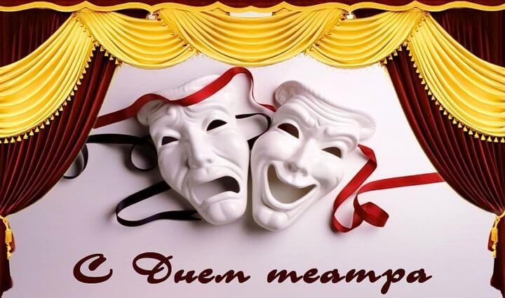 Открытки ко Всемирному дню театра