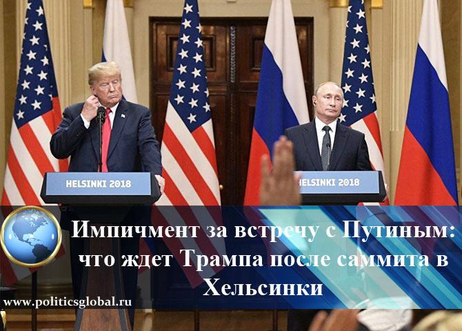 Импичмент за встречу с Путиным: что ждет Трампа после саммита в Хельсинки
