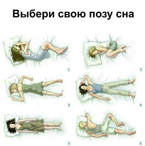"""Тест: """"Скажи, как ты спишь, и я скажу, кто ты!"""""""