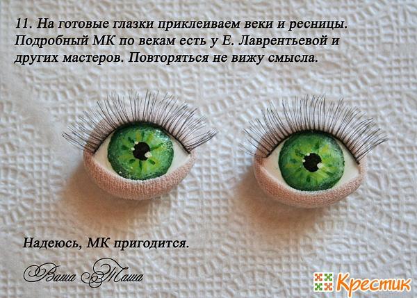Из чего сделать глазки своими руками