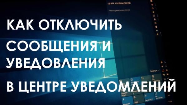 Как отключить сообщения в Центре уведомлений
