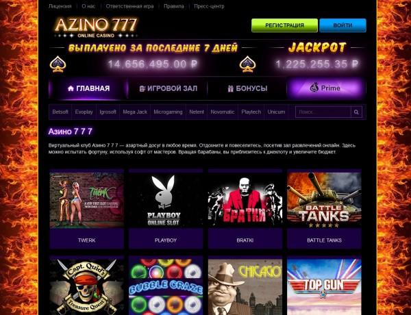 онлайн казино азино 7 7 7