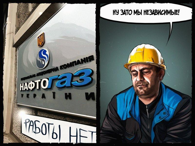 «Будем, да»: в «Нафтогазе» х…