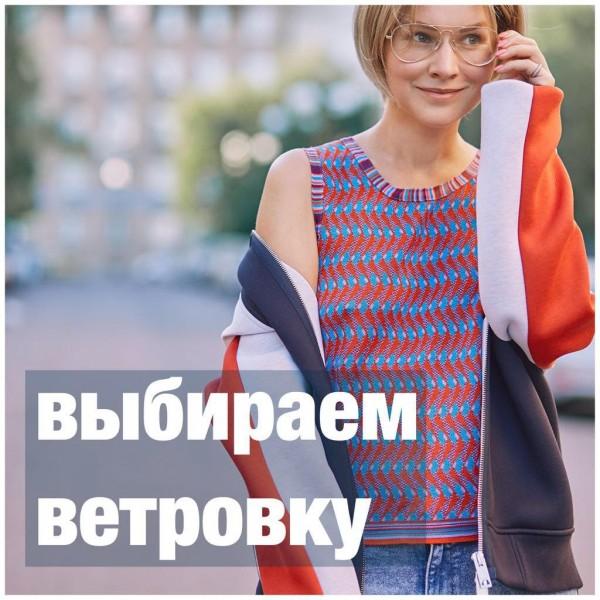 ВЫБИРАЕМ ВЕТРОВКУ