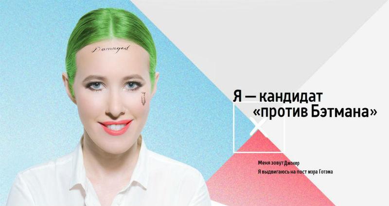 «Лошадь, готовая пахать»: реакция соцсетей на выдвижение Ксении Собчак в президенты