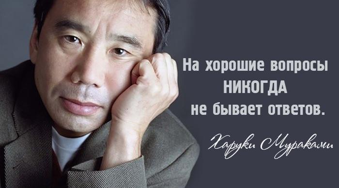 15 мудрых мыслей Харуки Мураками — писателя, который умеет заглянуть в душу