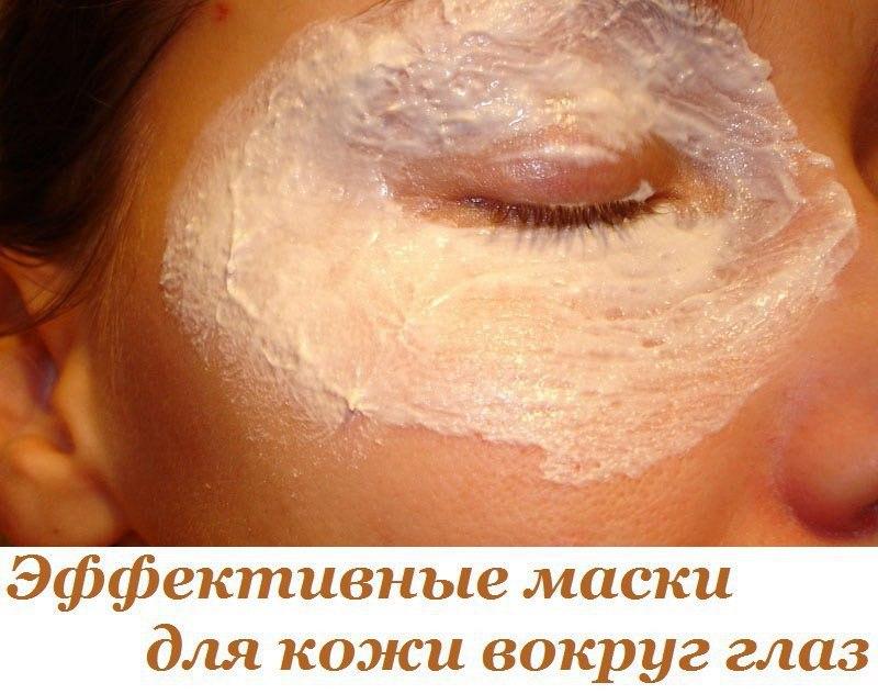 Эффективные маски для кожи вокруг глаз....