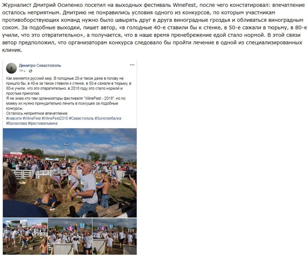 Почему свидомым украинцам нравится новостной сайт Севастополя