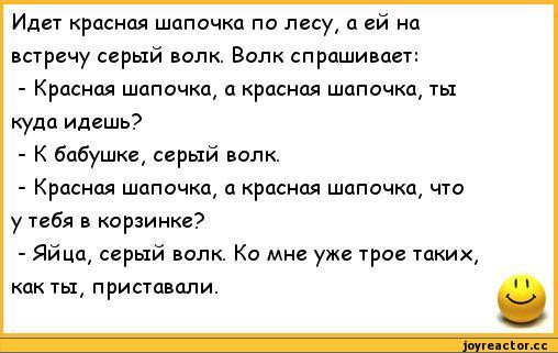 Пошлый анекдот про красную шапочку и серого волка