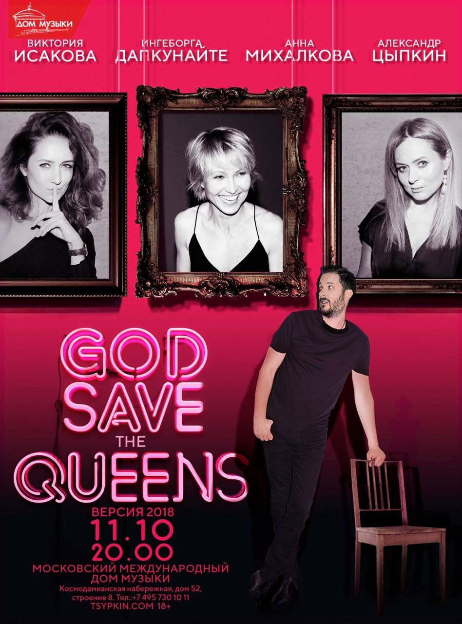 БеспринцЫпные чтения.  Премьерапрограммы God save the Queens. Версия 2018