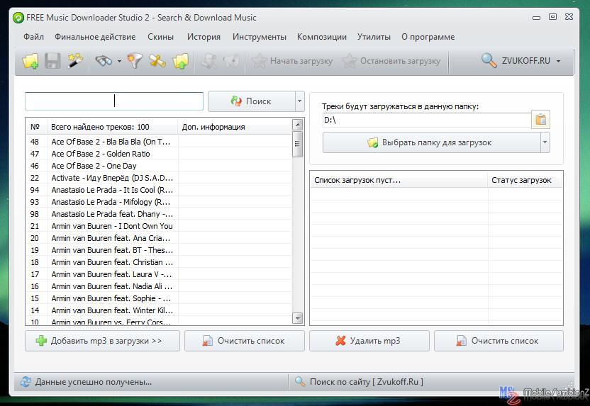 Free Music Downloader Studio 2 2.2.4