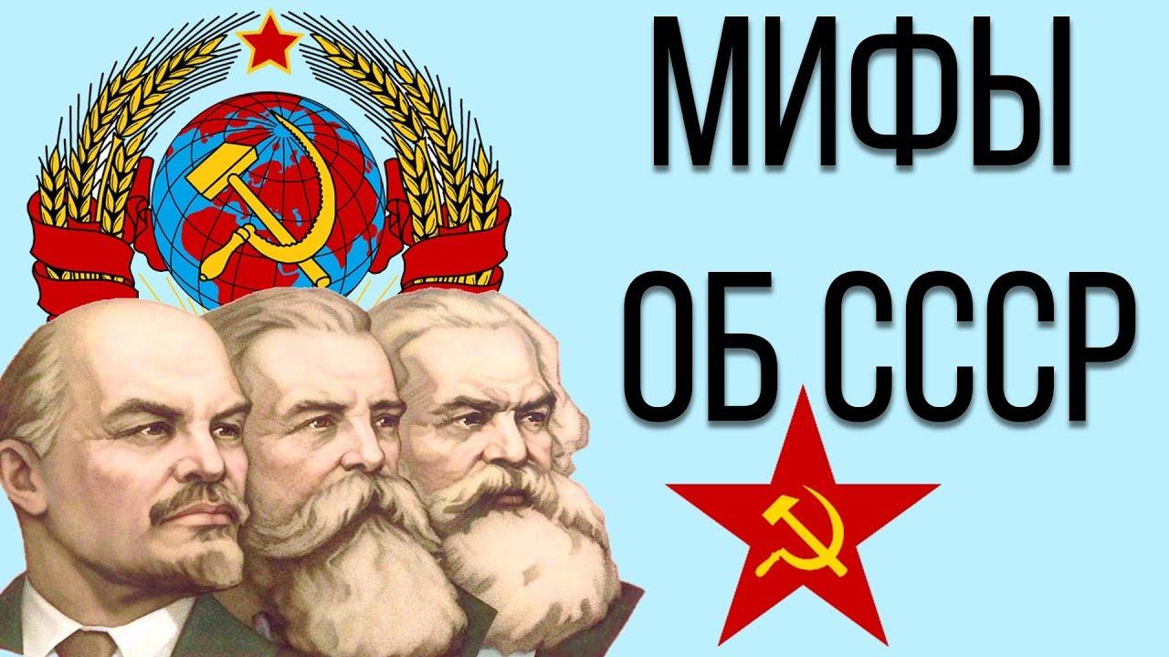 Мифы об СССР. Миф о дефиците.