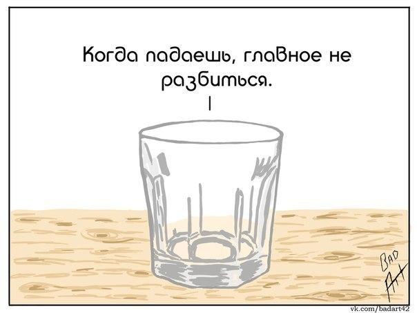 Советы мудрого стакана