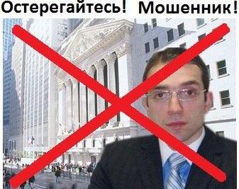 Инвестиционный мошенник Тамерлан (Тамирлан) Хасимиков