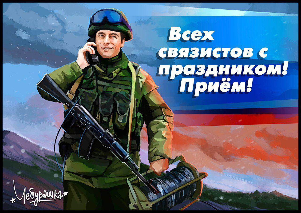 Поздравления с Днем военного связиста в стихах и картинках