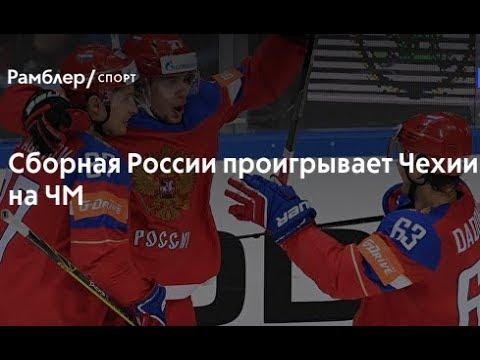 Сборная России проиграла Сборной Чехии на Чм по хоккею 2018