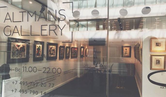 Altmans Gallery в Тель-Авиве…