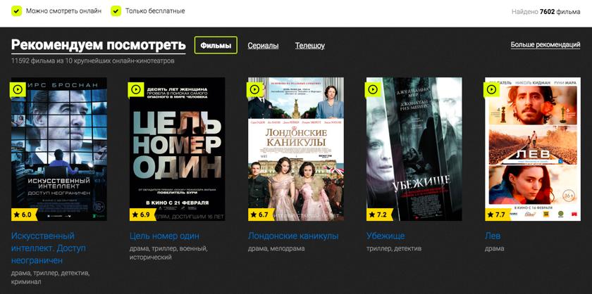 Где смотреть фильмы, сериалы и мультики бесплатно: Сервисы и каналы