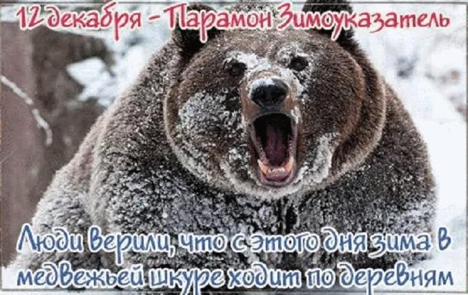 12 декабря - Народный праздник «Парамон Зимоуказатель».