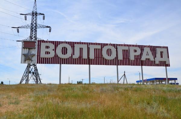Волгоград оказался в числе худших городов России по качеству жизни