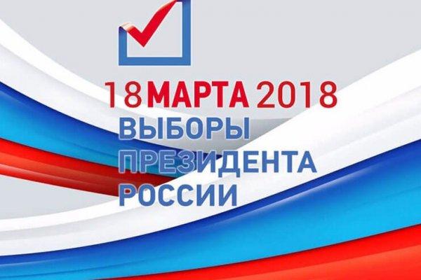 Совфед назначил выборы президента Российской Федерации на 18 марта 2018 года