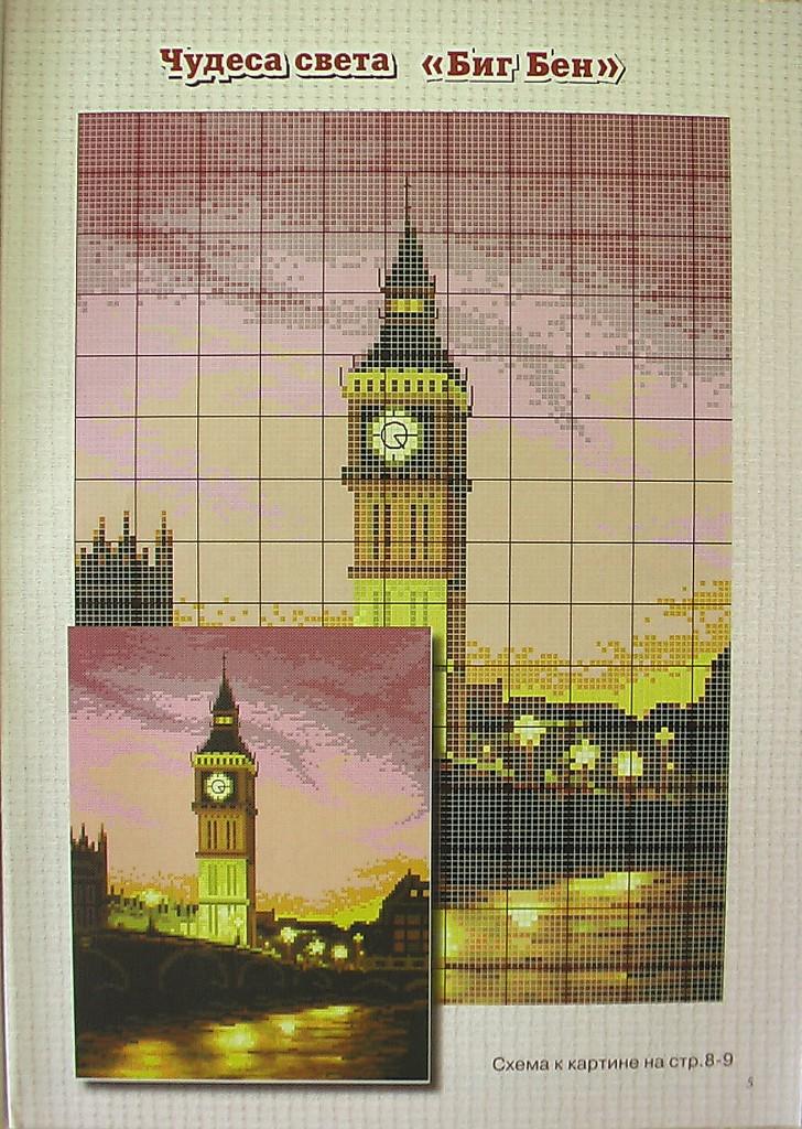 Бесплатные схемы вышивки лондон