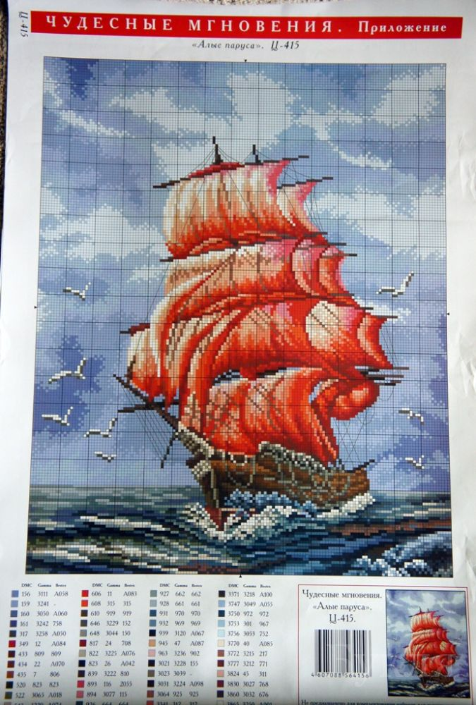 Схема вышивки алые паруса