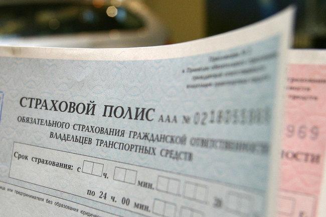 Грабеж за отсутствие ОСАГО в Москве отменяется