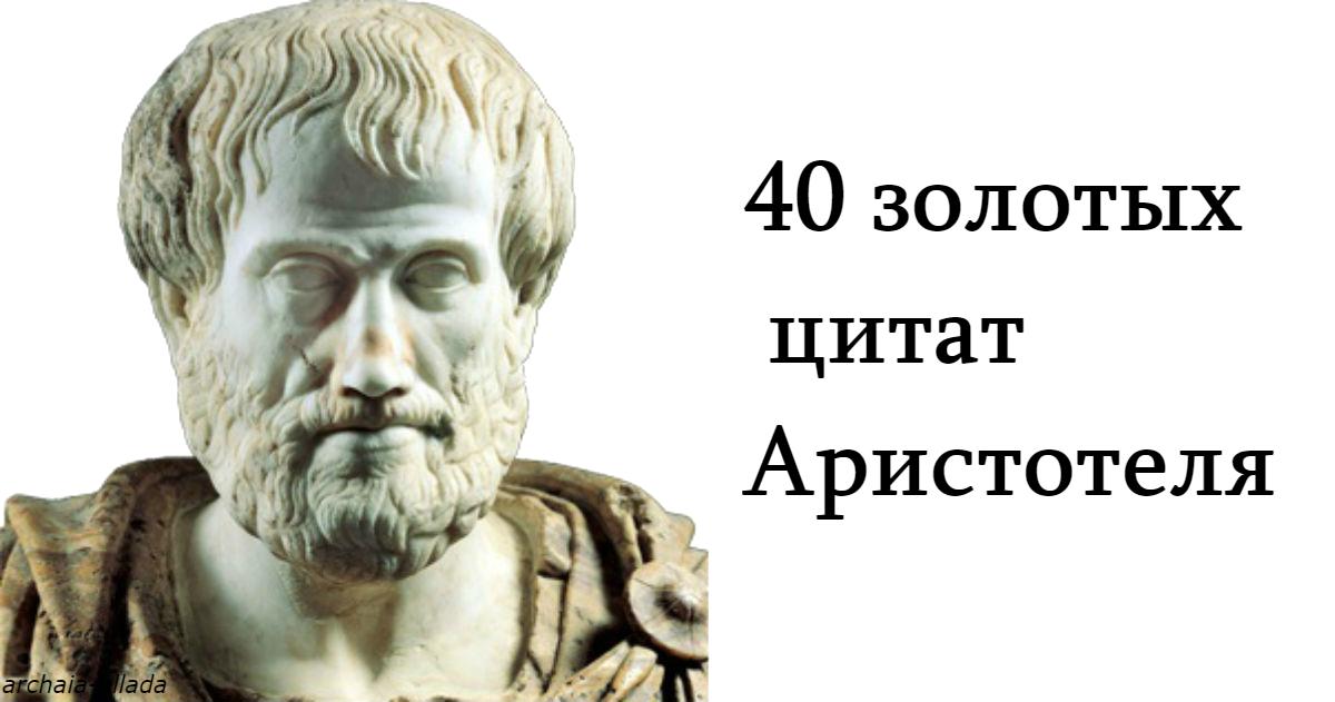 40 цитат Аристотеля, который…