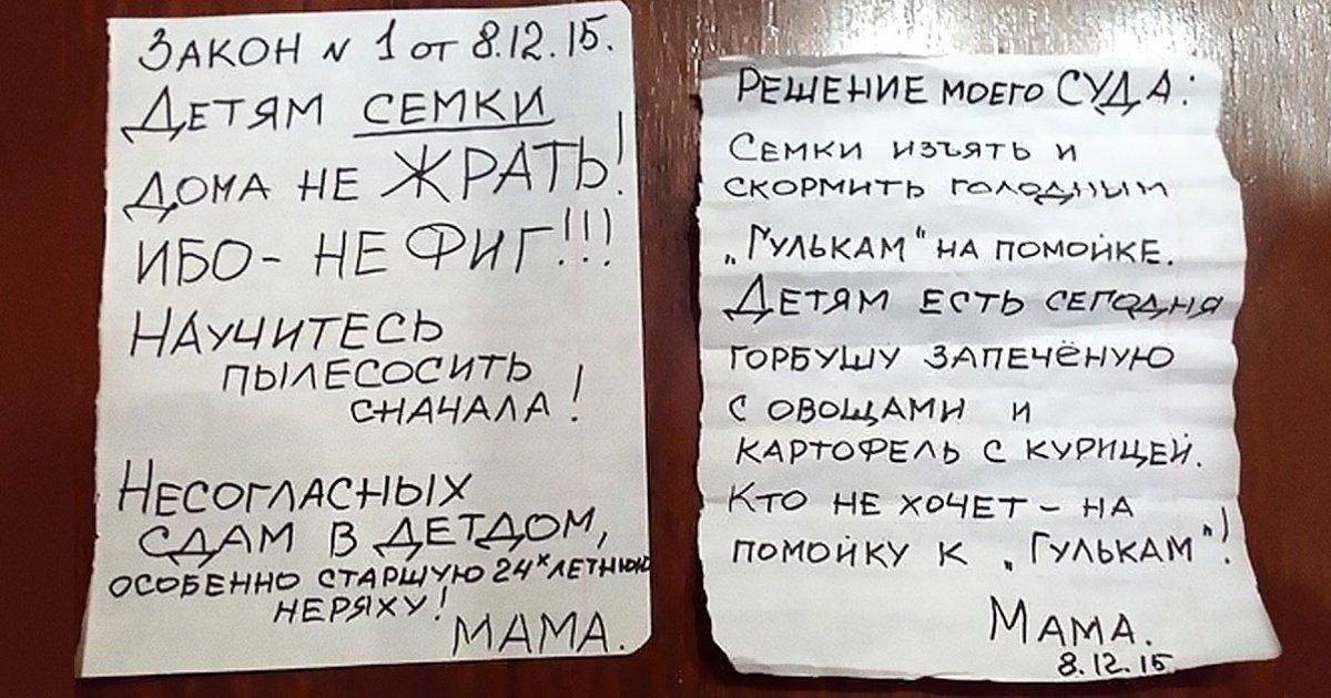 Самые смешные записки от родителей. Это нечто!