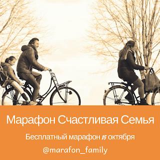 Марафон Счастливая семья