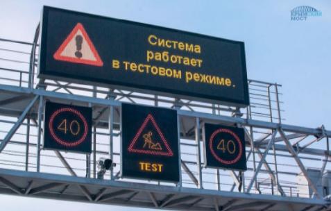 На Крымском мосту приступили к пусконаладке автоматизированной системы управления движением