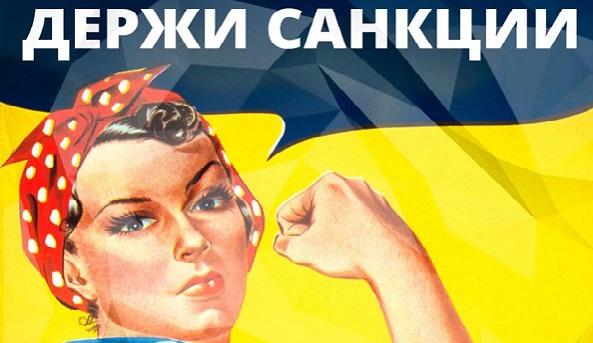 СМИ: Россия готовится ввести санкции против Украины