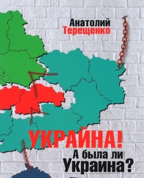 Четвертый украинский рейх