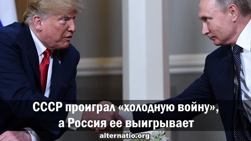 СССР проиграл холодную войну, а Россия ее выигрывает