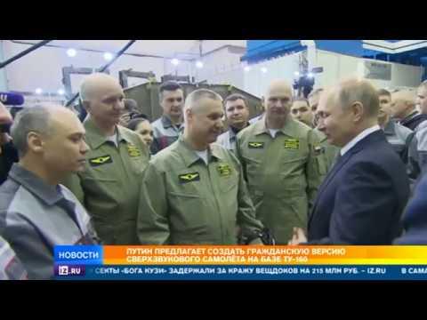 Пилот прокомментировал предложение Путина создать гражданский сверхзвуковой самолет