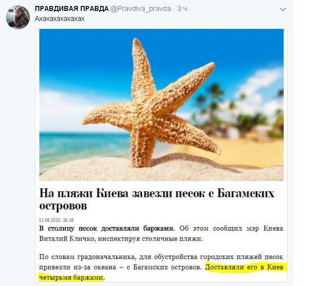Мэрия Киева завезла песок дл…