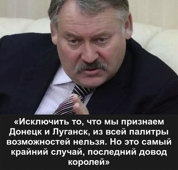 В Москве заявили о высокой вероятности признания республик Донбасса