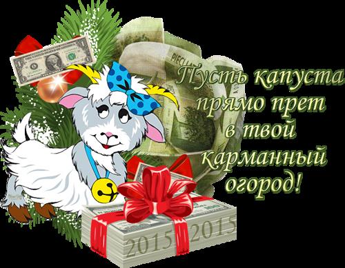новогоднее-пожелание.png
