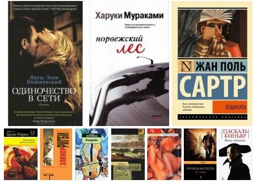 10 гениальных романов о жизни!