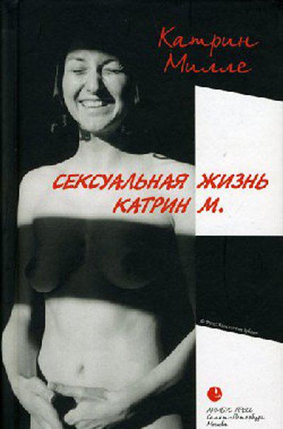mille-katrin-seksualnaya-zhizn-katrin-m