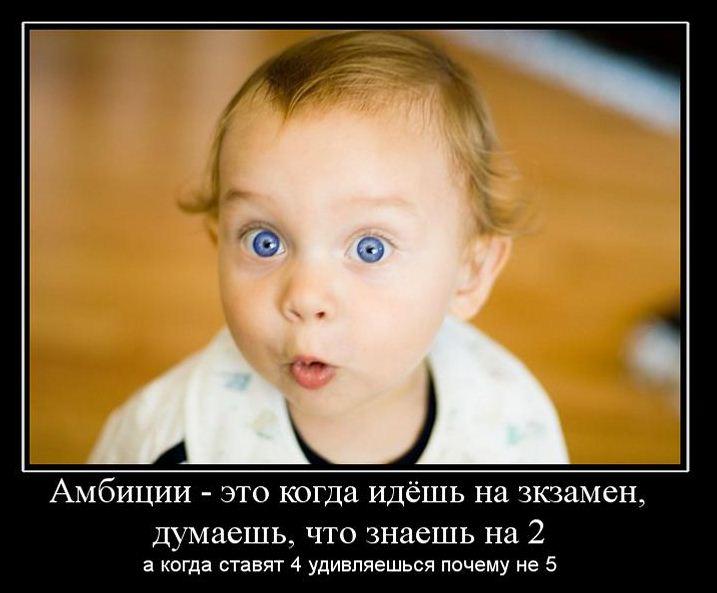 День студента...на злобу дня))) демотиваторы о студентах...