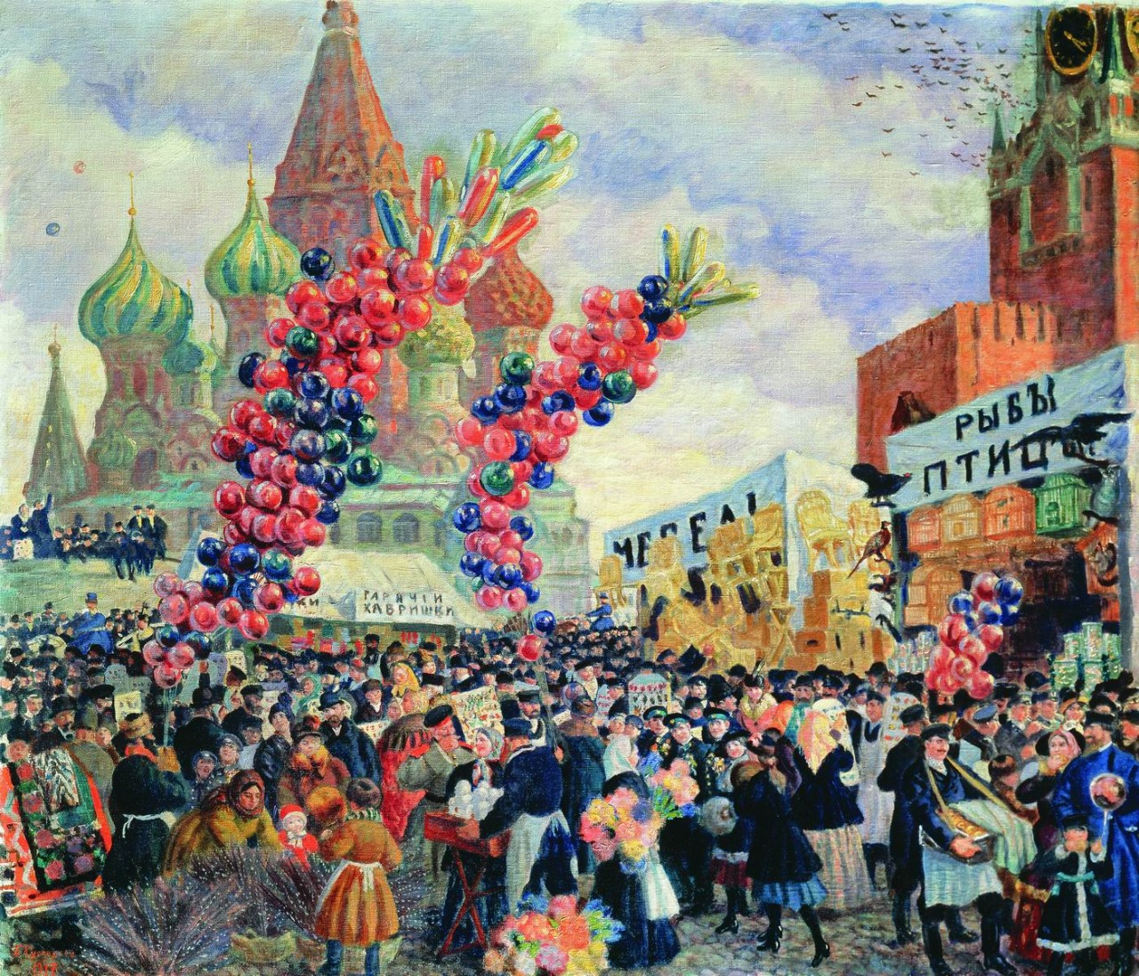 https://upload.wikimedia.org/wikipedia/commons/1/16/Palm_Market_with_Spassky_Gate_%28Kustodiev%2C_1917%29.jpg