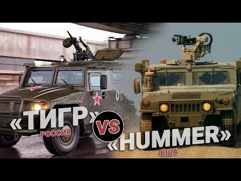 «Тигр» VS. «Hummer». Кто кого?